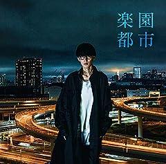 オーイシマサヨシ「楽園都市」のジャケット画像