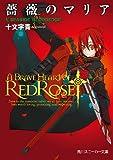 薔薇のマリア V.SEASIDE BLOODEDGE<薔薇のマリア> (角川スニーカー文庫)
