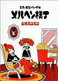 ミス・ポピーシードのメルヘン横丁 / 山本 ルンルン のシリーズ情報を見る