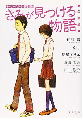 きみが見つける物語    十代のための新名作 恋愛編 (角川文庫)の詳細を見る