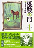 優駿の門 1 (キングシリーズ KSポケッツ)