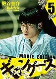 ギャングース MOVIE EDITION(5) (モーニングコミックス)