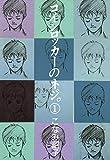 コインロッカーのネジ。(1) (ウィングス・コミックス)