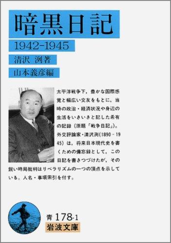暗黒日記―1942‐1945 (岩波文庫)の詳細を見る