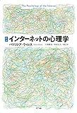 新版 インターネットの心理学