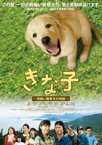 きな子 ~見習い警察犬の物語~のイメージ画像