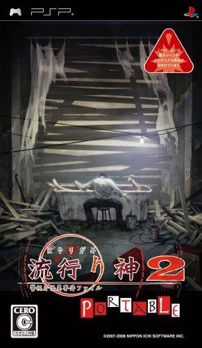 流行り神2 ポータブル 警視庁怪異事件ファイル - PSPの詳細を見る