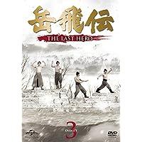 岳飛伝 -THE LAST HERO- DVD-SET3