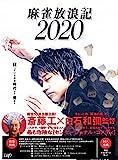 麻雀放浪記2020[DVD]