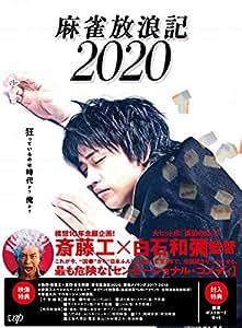 麻雀放浪記2020 [DVD]