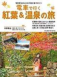 旅と鉄道 2019年増刊10月号 電車で行く紅葉&温泉の旅