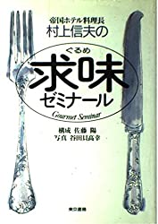 帝国ホテル料理長村上信夫の求味(ぐるめ)ゼミナール