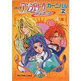 コミックアンジェリークデュエットカーニバル―4コマ集 (2) (Koei game comics)