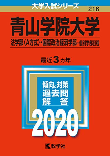 青山学院大学(法学部〈A方式〉・国際政治経済学部−個別学部日程) (2020年版大学入試シリーズ)