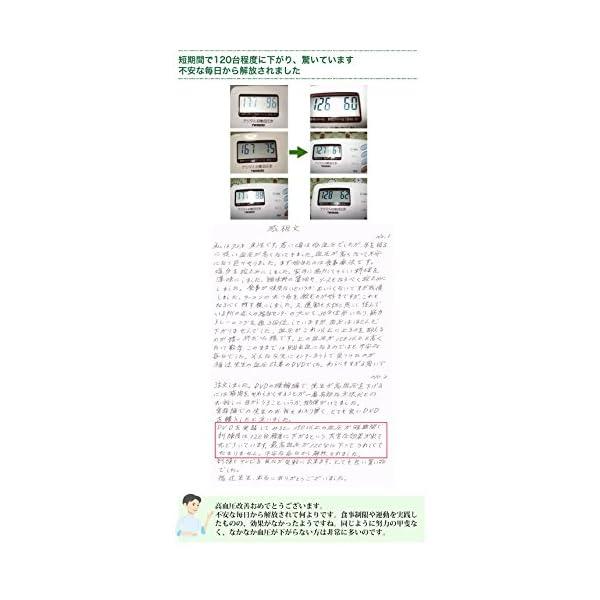 高血圧下げる方法「福辻式」 [DVD]の紹介画像7