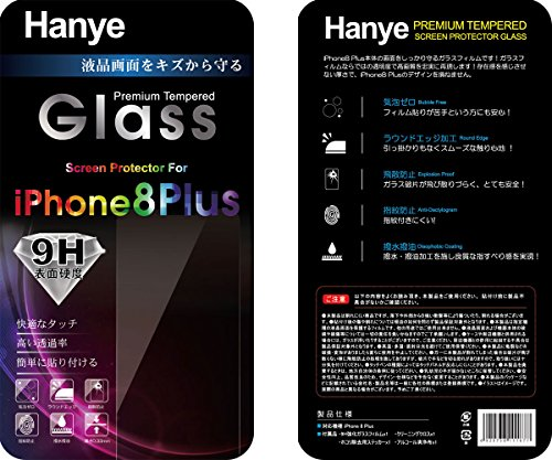 Hanye iPhone8 Plus 用液晶保護強化ガラスフィルム 硬度9H 超薄0.33mm 2.5D ラウンドエッジ加工 (iPhone8 Plus)