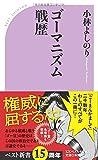ゴーマニズム戦歴 (ベスト新書)