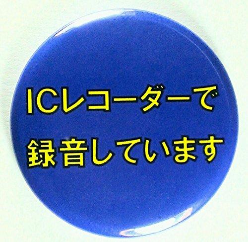 防犯バッジ「ICレコーダーで録音しています」(青)いじめ・痴漢・悪徳商法等に即効効果 マルチ商法の勧...