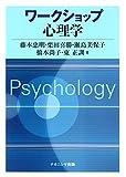ワークショップ心理学