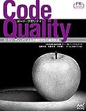 Code Quality プレミアムブックス版 コードリーディングによる非機能特性の識別技法