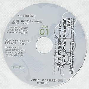 道八芸談(道八名演CD付き) (花もよ叢書009)