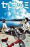 セトウツミ 4 (少年チャンピオン・コミックス)