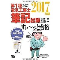 ぜんぶ絵で見て覚える 第1種電気工事士 筆記試験すい~っと合格(2017年版)