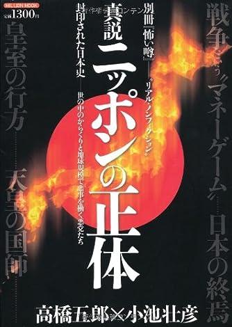 真説 ニッポンの正体―封印された日本史ー世の中のからくりと地球規模で悪事 (ミリオンムック 別冊『怖い噂』)