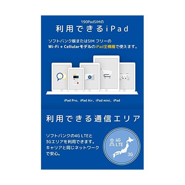 b-mobile S 190PadSIM(マイ...の紹介画像7