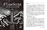 実践TypeScript ~BFFとNext.jsΝxt.jsの型定義~ 画像