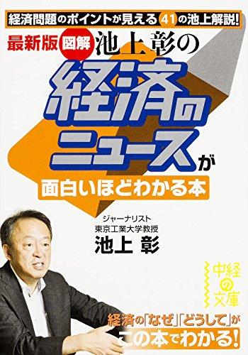 最新版 (図解)池上彰の 経済のニュースが面白いほどわかる本 (中経の文庫)の詳細を見る