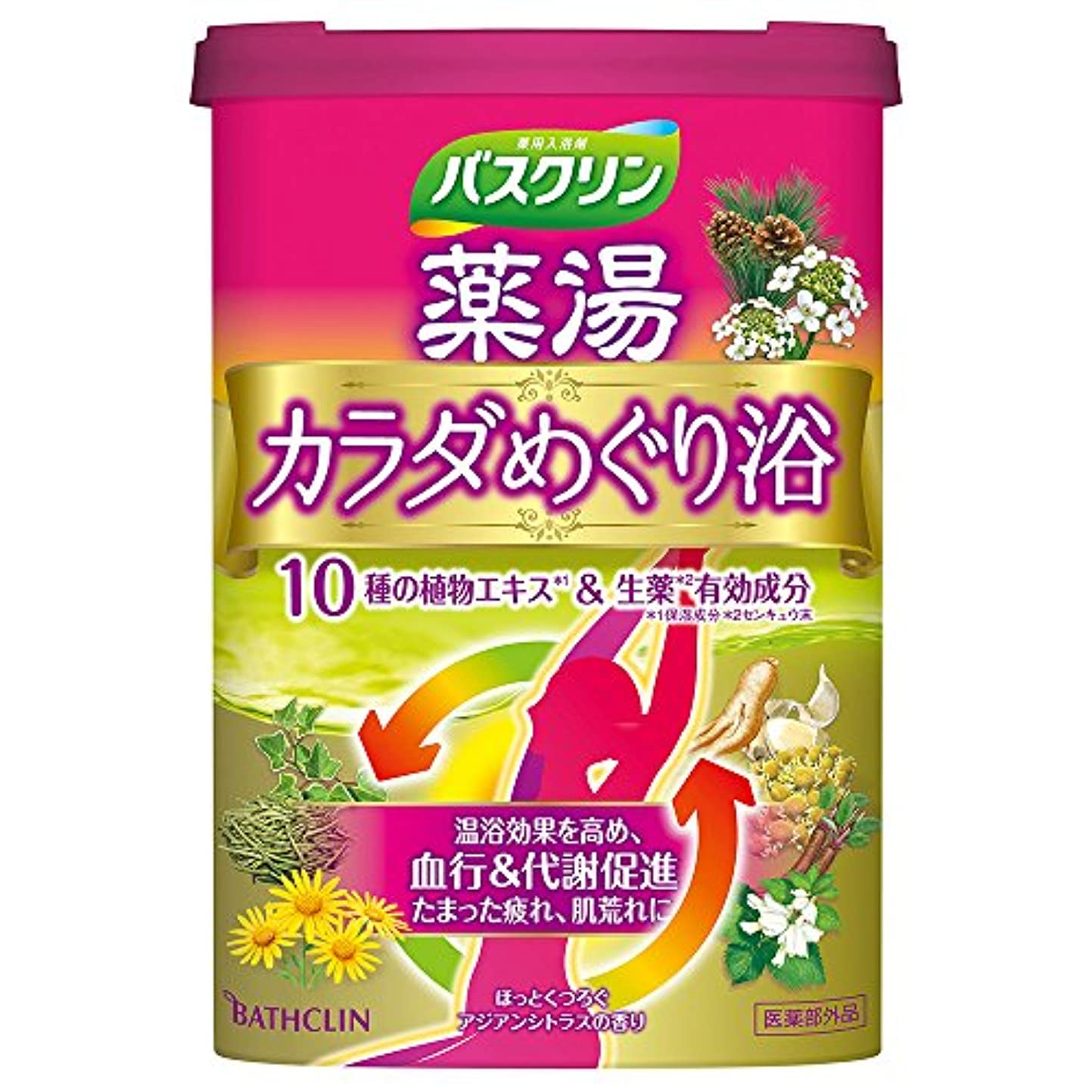 ぜいたくましい制限されたバスクリン薬湯 カラダめぐり浴 ほっとくつろぐアジアンシトラスの香り 600g 入浴剤 (医薬部外品)