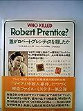 誰がロバート・プレンティスを殺したか (捜査ファイル・ミステリー・シリーズ 2) (1983年)