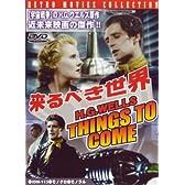 来るべき世界 [DVD]