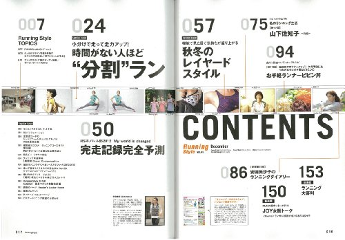 Running Style (ランニング・スタイル) 2012年 12月号 [雑誌]