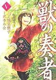 獣の奏者(5) (シリウスコミックス)