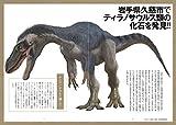 新説 恐竜学 画像