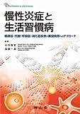 慢性炎症と生活習慣病 循環器・代謝・呼吸器・消化器疾患の基盤病態へのアプローチ (The ...