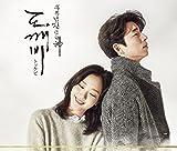 「トッケビ~君がくれた愛しい日々~」オリジナルサウンドトラック(DVD付)
