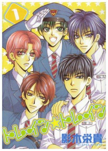 トレイン☆トレイン (1) (ウィングス・コミックス)の詳細を見る