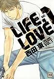 LIFE,LOVE VOL.1 (花音コミックス)