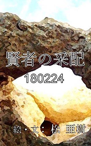 [画像:賢者の采配-180224『そだね~』]