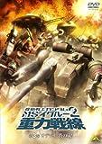 機動戦士ガンダム MSイグルー 2 重力戦線 3 オデッサ、鉄の嵐! [DVD]