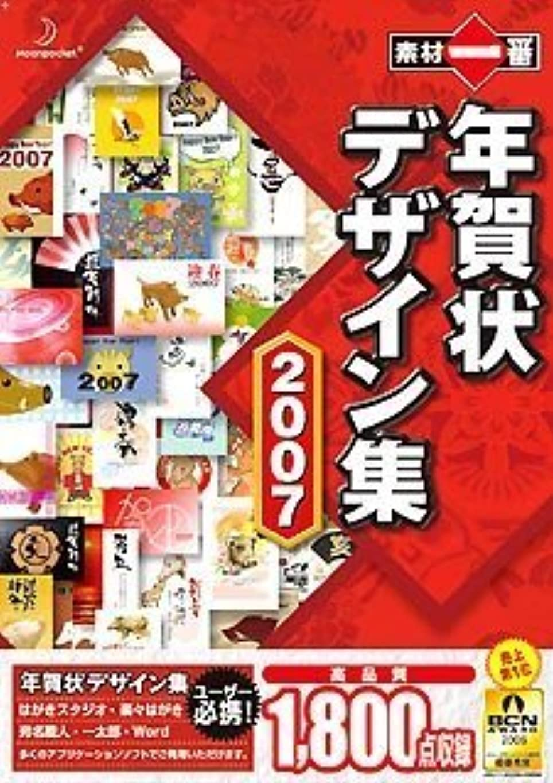 形成タフ平等素材一番 年賀状デザイン集 2007