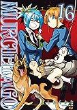 ムルシエラゴ (16) (ヤングガンガンコミックス)