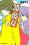 3D彼女(4) (デザートコミックス)