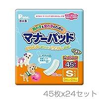 第一衛材 男の子&女の子のためのマナーパッド ビッグパック S45枚×24(1080枚) PMP-037*24