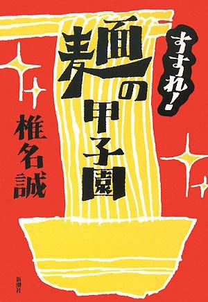 すすれ!麺の甲子園の詳細を見る