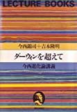 ダーウィンを超えて―今西進化論講義 (1978年) (Lecture books)
