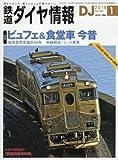 鉄道ダイヤ情報 2018年 01 月号 [雑誌]